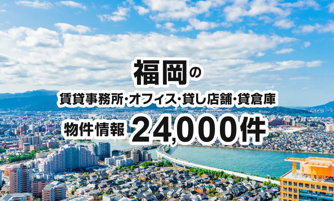 福岡の賃貸事務所・オフィス・貸し店舗・貸倉庫 仲介実績No.1