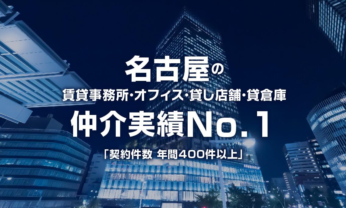 名古屋の賃貸事務所・オフィス・貸し店舗・貸倉庫仲介実績No.1