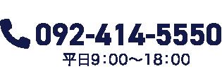 TEL.092-414-5550(平日 9:00~18:00)
