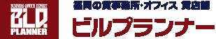 福岡の貸事務所・オフィス 貸店舗 ビルプランナー