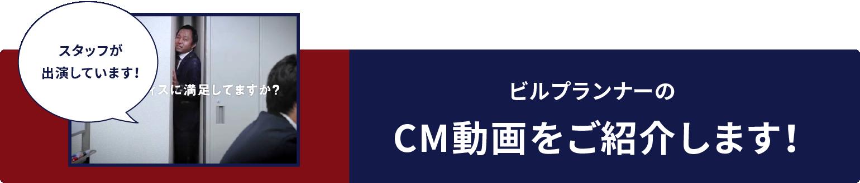 テレビCM放送中