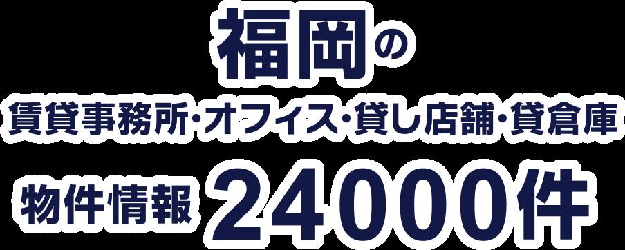 名古屋の賃貸事務所・オフィス・貸し店舗・貸倉庫 仲介実績No.1