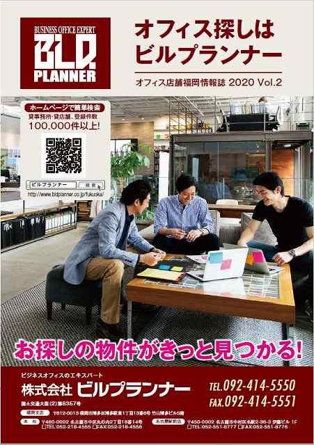 福岡DM2020年Vol.2