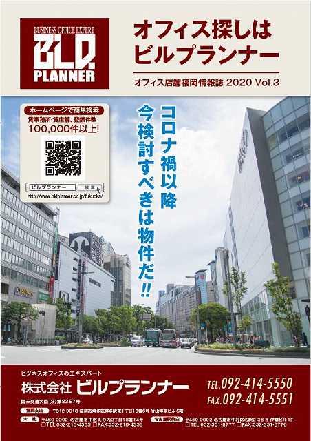 福岡DM2020年Vol.3
