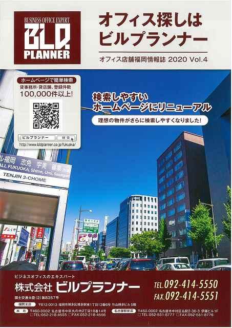 福岡DM2020年Vol.4