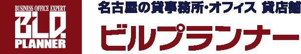 名古屋の貸事務所・オフィス 貸店舗 ビルプランナー